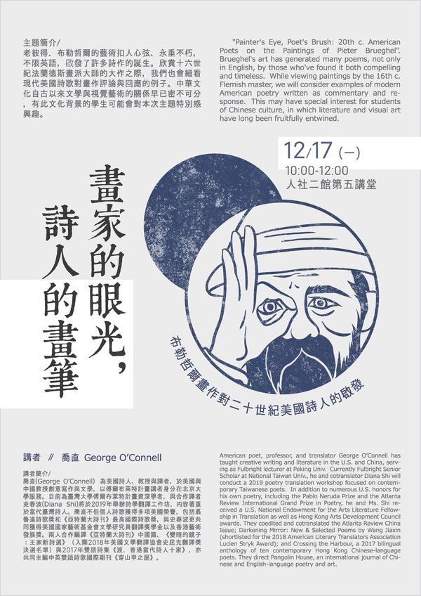 【特聘專題演講】12/17「畫家的眼光,詩人的畫筆:布勒哲爾畫作對二十世紀美國詩人的啟發」